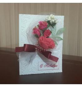 Уникальная открытка С Любовью