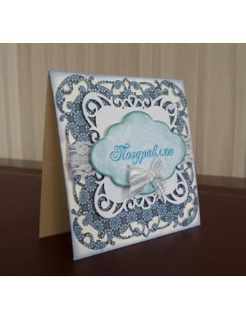 Уникальная открытка Поздравляю