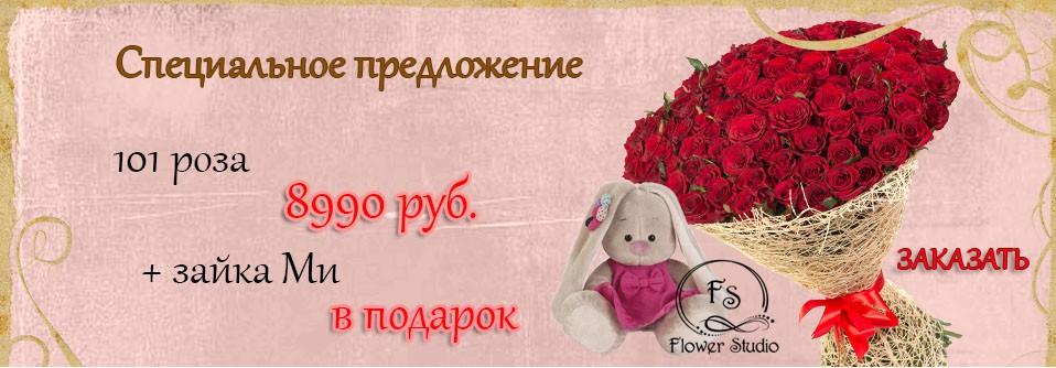 101 роза и зайка