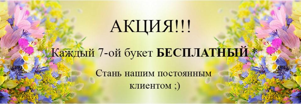 седьмой