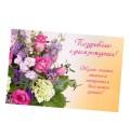 Открытка к букету цветов
