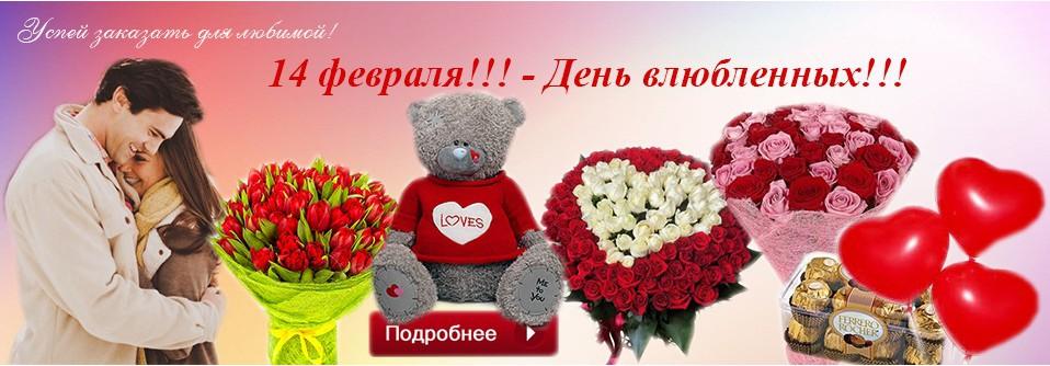 день влюб